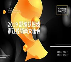 2019舒纳沃恩漆浙江经销商交流会圆满落幕